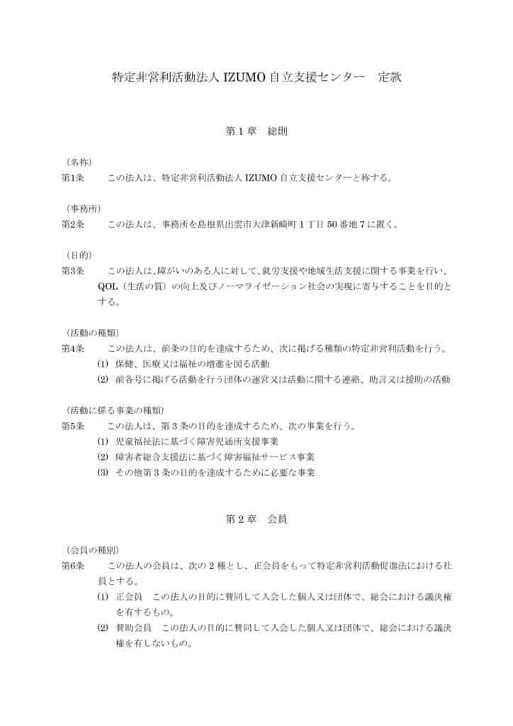 IZUMO自立支援センター 定款のサムネイル